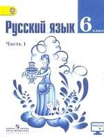 Русский язык 6кл ч1 [Учебник] ФГОС ФП