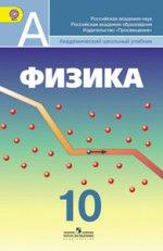 Кабардин Физика 10 кл. Учебник (углубленный уровень) (П/р Пинского)/46759