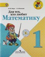 Моро Для тех, кто любит математику, 1 кл./2158-14,1636-15,2632-16