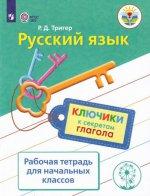 Русский язык. Ключики к секретам глагола РТ