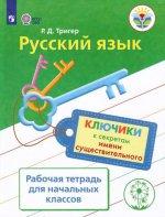Русский язык. Ключики к секретам имени существ РТ