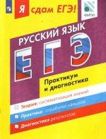 Я сдам ЕГЭ! Русский язык. Практикум и диагностика/Цыбулько, Васильевых new/7293