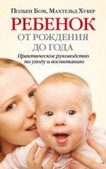 Ребенок от рождения до года.Практ.рук-во по уходу