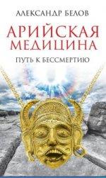 Арийская медицина. Путь к бессмертию. 6-е изд