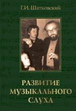 Развитие музыкального слуха. 3-е изд