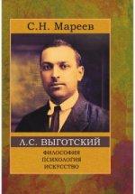 Мареев С.Н. Выготский Л.С.: философия, психология, искусство