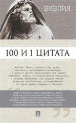 100 и 1 цитата.Библия