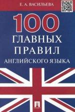 100 главных правил английского языка.Уч.пос
