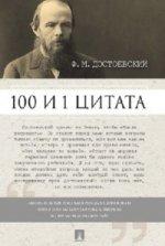 100 и 1 цитата.Ф.М.Достоевский