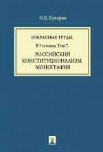 Избранные труды. В 7-и томах. Том 7. Российский конституционализм. Монография