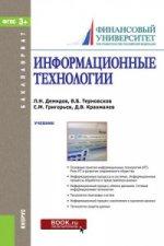 Информационные технологии (для бакалавров). Учебник