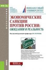 Экономические санкции против России: ожидания и реальность (для бакалавров). Монография