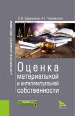 Судебная оценочная экспертиза. Монография