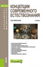 Концепции современного естествознания (для бакалавров). Учебник