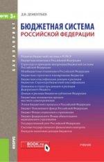 Бюджетная система РФ (для бакалавров). Учебник(изд:3)