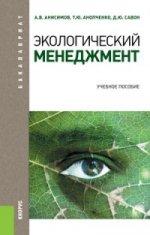 Экологический менеджмент (для бакалавров). Учебное пособие