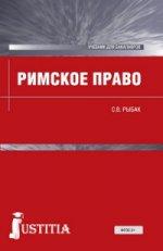 Римское право (для бакалавров). Учебник