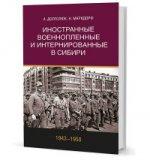 Иностранные военнопленные и интернир. в Сибири