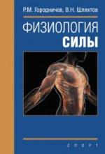 Физиология силы.Монография