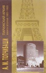 Парижский архив 1919-1940.В 4 кн.Книга вторая 1921-1923