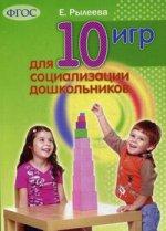 10 игр для социализации дошкольников. ФГОС