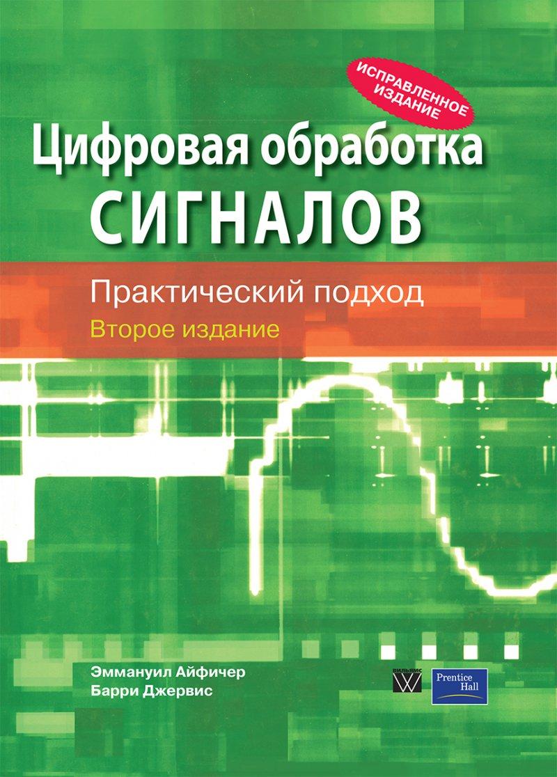 Цифровая обработка сигналов: практический подход. 2-е издание
