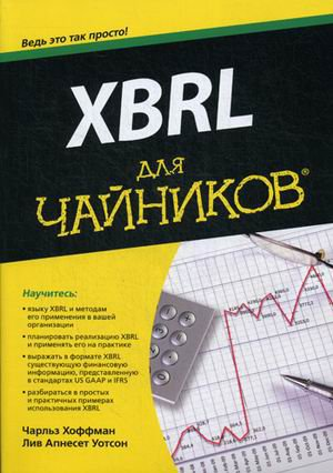 "Для ""чайников"" XBRL"