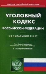 УК РФ (по сост.на 18.11.2016)