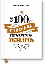 100 способов изменить жизнь. Ч. 1