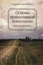 Основы православной психологии. Путь к исцелению. 2-е изд
