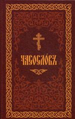 Часословъ на церковнославянском языке