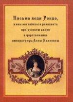 Письма леди Рондо, жены английского резидента при русском дворе в царствование императрицы Анны Ивановны