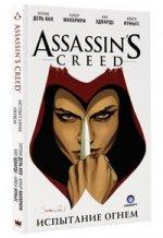 Assassins Creed. Испытание огнем