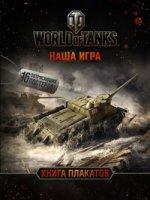 World of Tanks. Книга плакатов 150x200