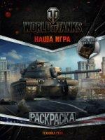 World of Tanks. Раскраска. Техника США (с накл.)