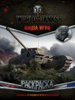 World of Tanks Раскраска 4 с наклейками