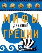 Мифы Древней Греции (бело-син., ил. А. Власовой)