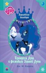 Мой маленький пони. Принцесса Луна и фестиваль Зимней Луны