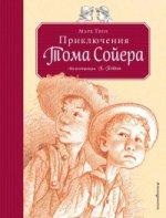 Приключения Тома Сойера (оф. 2)