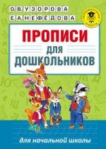 Ирина Викторовна Горбунова. Прописи для дошкольников