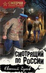 Смотрящий по России