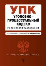 Уголовно-процессуальный кодекс Российской Федерации : текст с изм. и доп. на 20 ноября 2016 г