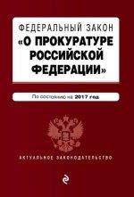 """Федеральный закон """"О прокуратуре Российской Федерации"""". По состоянию на 2017 год"""