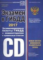 Экзамен в ГИБДД. Категории C, D, подкатегории C1, D1 (с изм. на 2017 год)