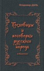 Пословицы и поговорки русского народа.Избранное