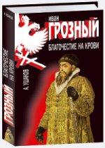 Иван Грозный.Благочестие на крови