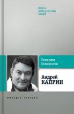 Андрей Каприн
