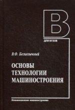 Основы технологии машностроения: Учебник. 2-е изд., исправл