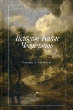 Собрание сочинений: В 5 т. Т. 3.: Рассказы об отце Брауне