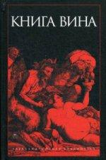 Книга Вина: антология